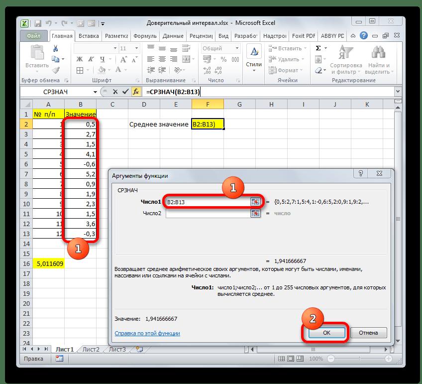 Окно аргументов функции СРЗНАЧ в Microsoft Excel