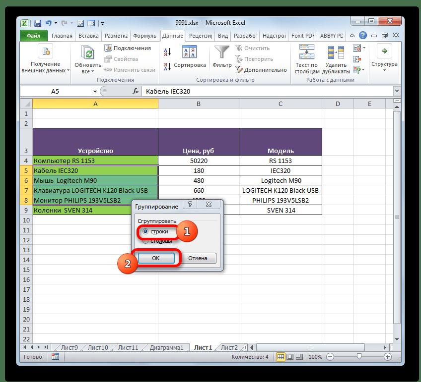 Окно группировки в Microsoft Excel