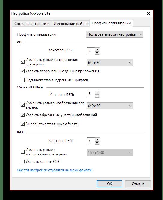 Окно настройки качества сжатия в NXPowerLite