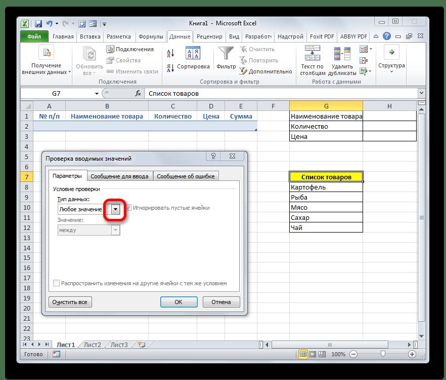 Окно проверки вводимых значений в Microsoft Excel