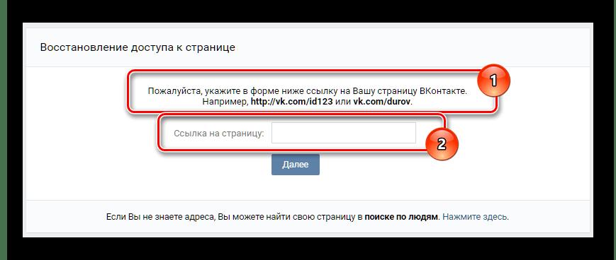 Окно восстановления доступа к странице ВКонтакте с помощью ссылки