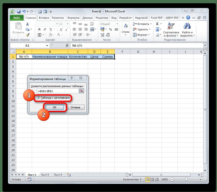 Окошко форматирования таблицы в Microsoft Excel