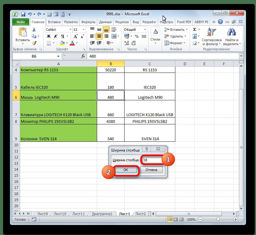 Окошко изменения ширины столбца в Microsoft Excel