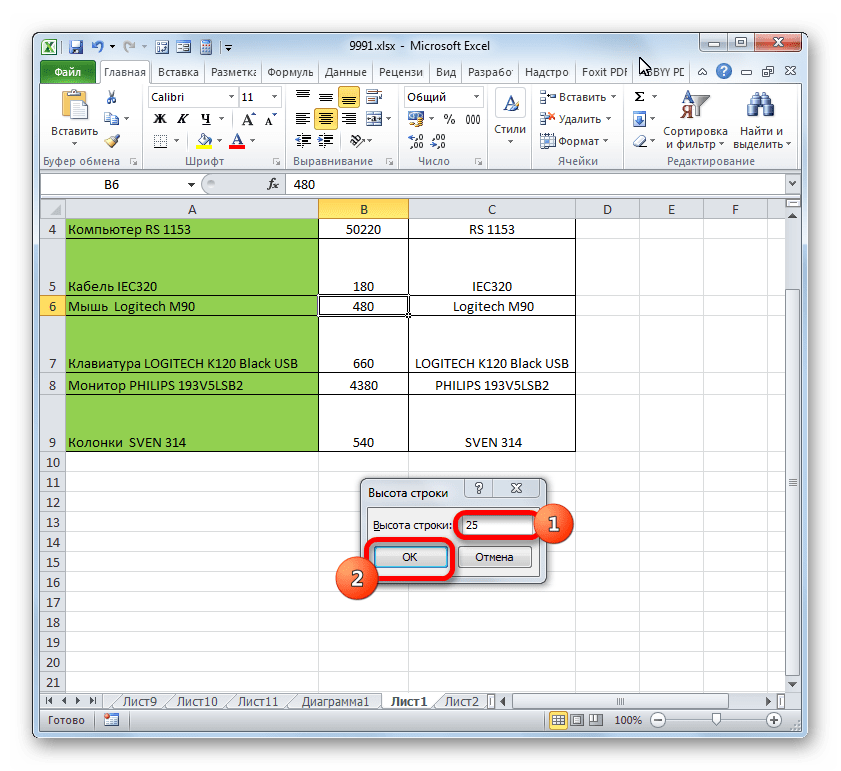 Окошко изменения высоты строки в Microsoft Excel