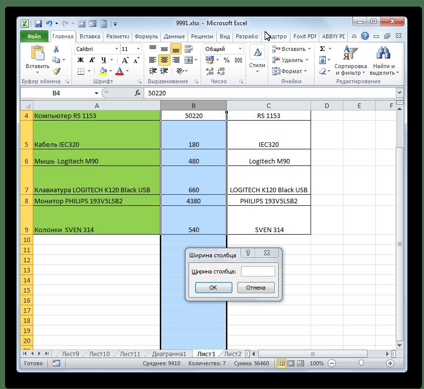 Окошко размеров в Microsoft Excel