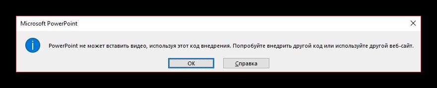Ошибка при вставке видео по ссылке в PowerPoint