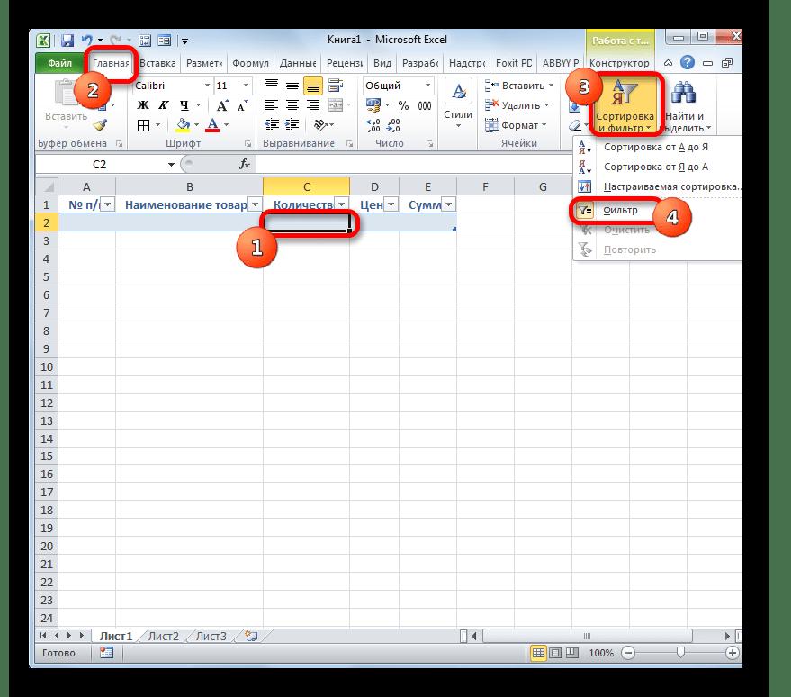 Отключение фильтра через вкладку Главная в Microsoft Excel