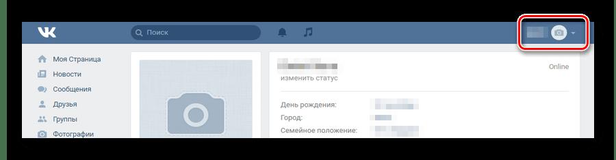 Открытие главного меню ВКонтакте