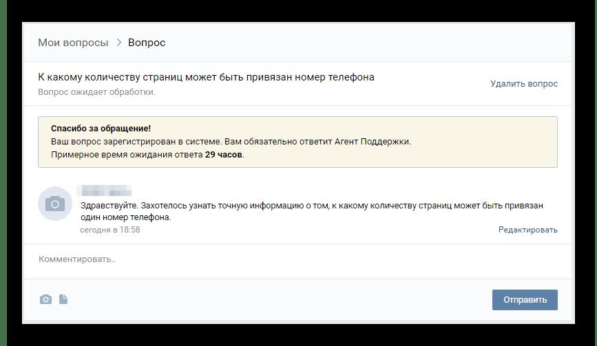 Отправленное сообщение в техническую поддержку в разделе помощь ВКонтакте