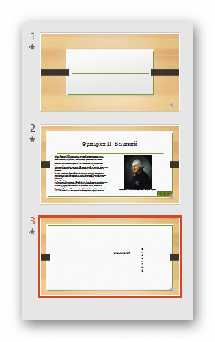 Отсутствие слайда в PowerPoint
