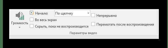 Параметры видео в воспроизведении в PowerPoint