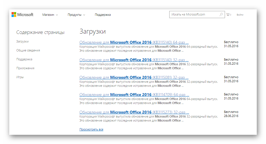 Перечень обновлений для MS Office 2016