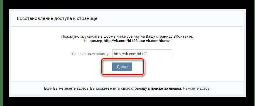 Переход к окну восстановления доступа к странице ВКонтакте с помощью ссылки