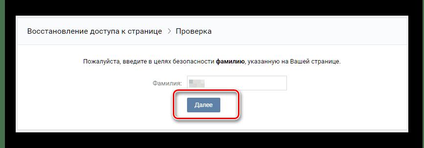 Переход к подтверждению страницы для восстановления пароля ВКонтакте.