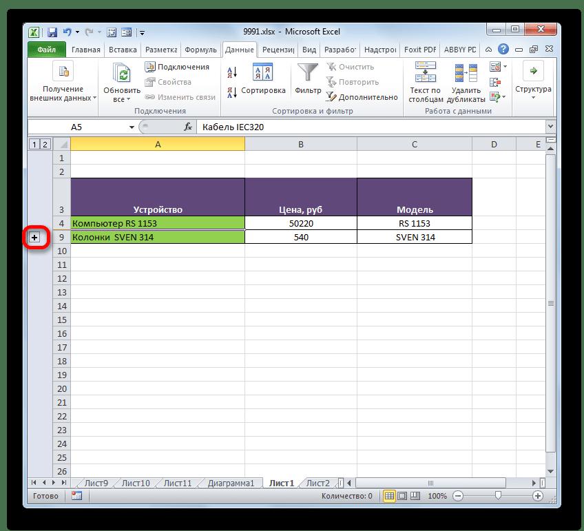 Переход к показу скрытой группы в Microsoft Excel