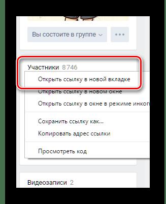 Переход к списку участников сообщества ВКонтакте на новой вкладке