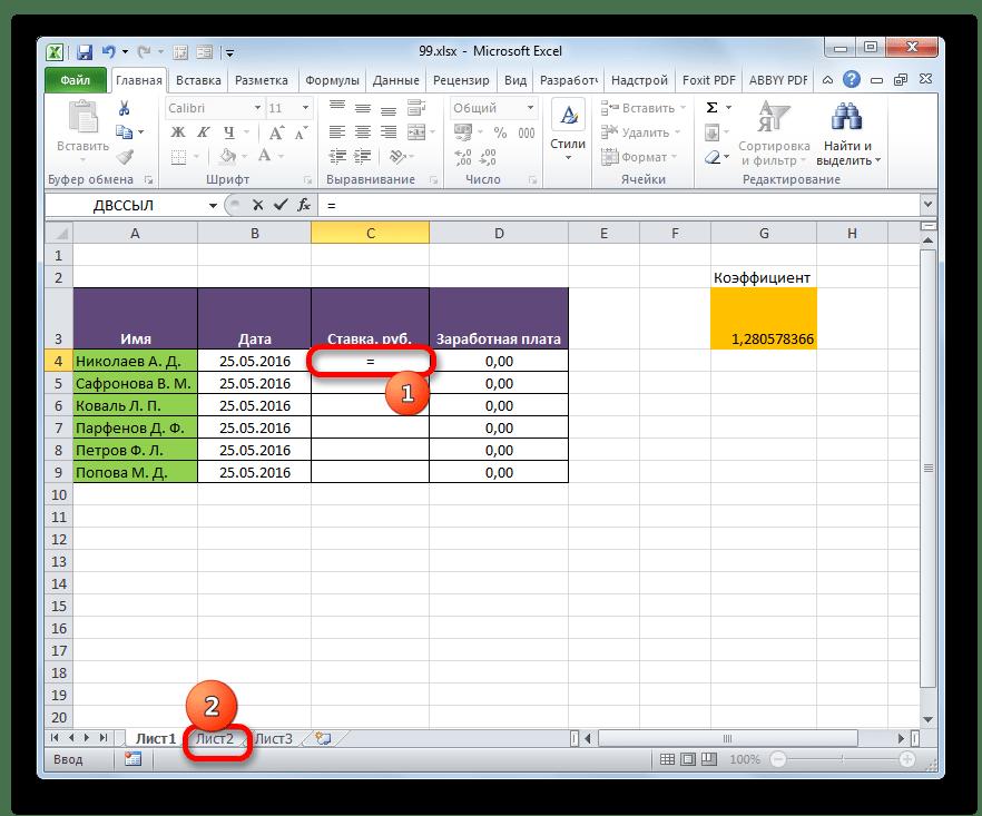 Переход на второй лист в Microsoft Excel