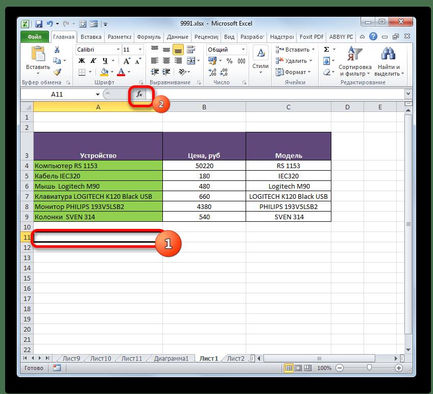 Переход в Мастер функций в Microsoft Excel