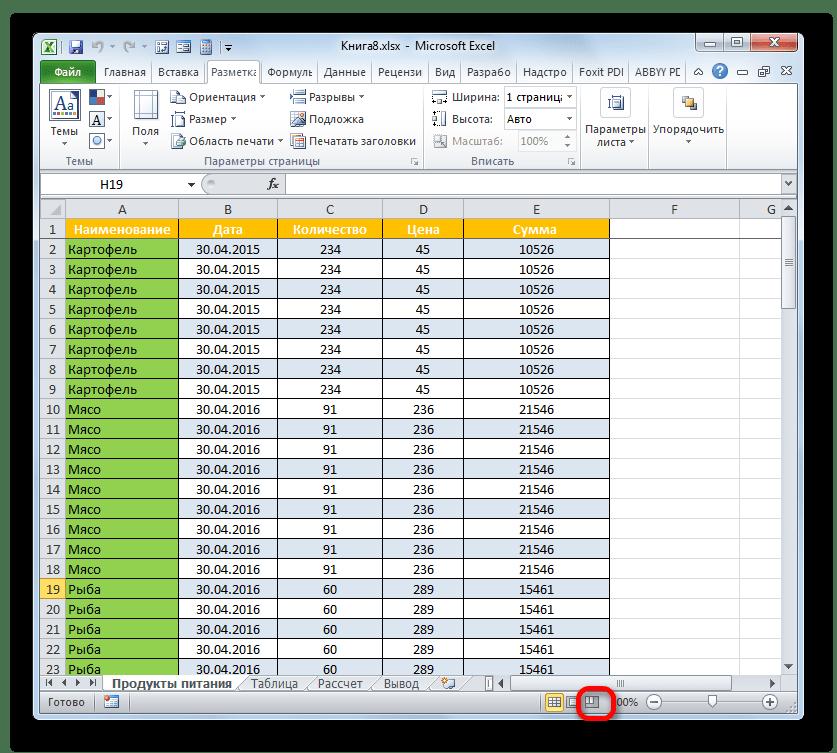 Переход в страничный режим через иконку на строке состояния в Microsoft Excel