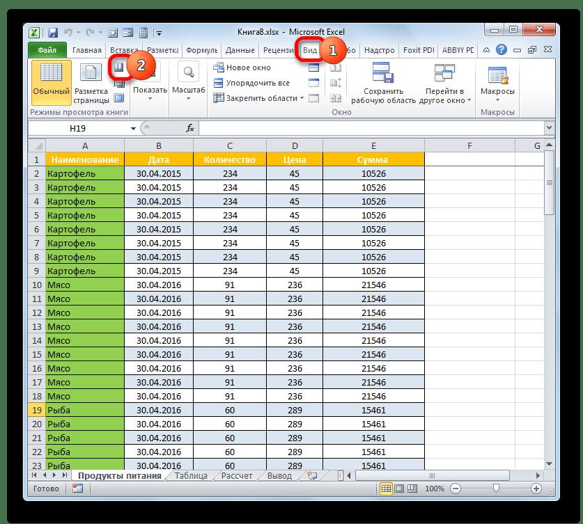 Переход в страничный режим через кнопку на ленте в Microsoft Excel