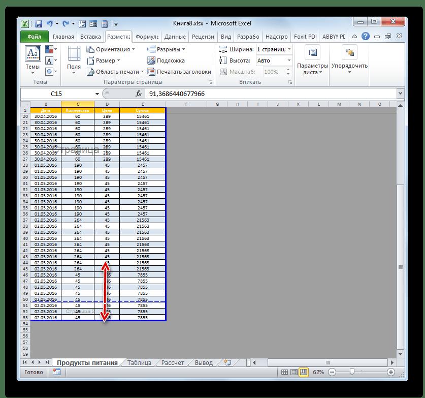 Перемещение автоматического разрыва в Microsoft Excel