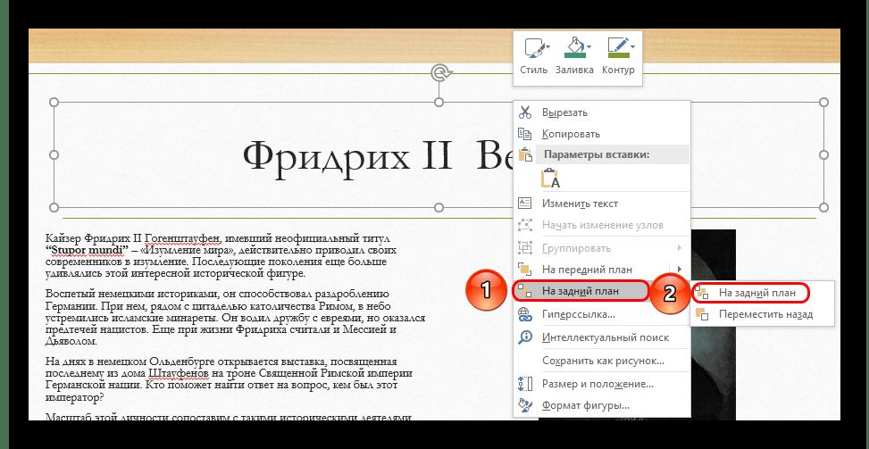 Перемещение заголовка на задний план в PowerPoint