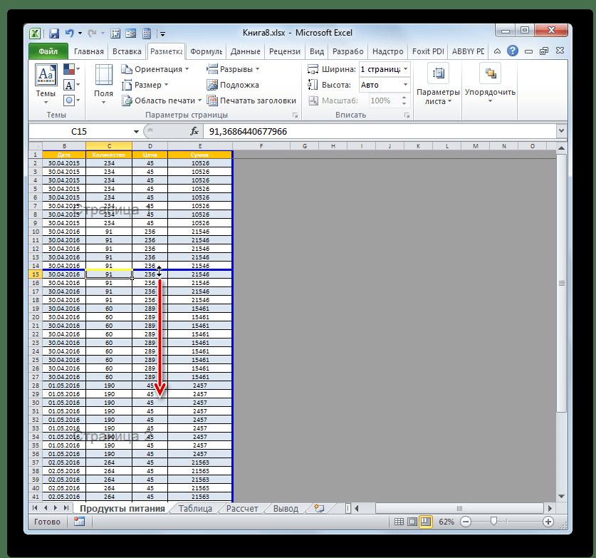Перетаскивание искусственного разрыва в Microsoft Excel