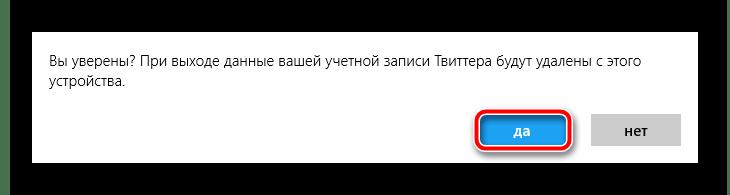 Подтверждение деавторизации в приложении Твиттер для Windows 10