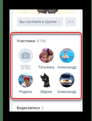 Поиск блока участники на странице сообщества ВКонтакте