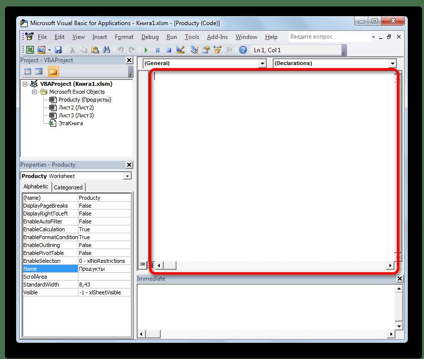 Поле в редкторе макросов отобразилось в Microsoft Excel