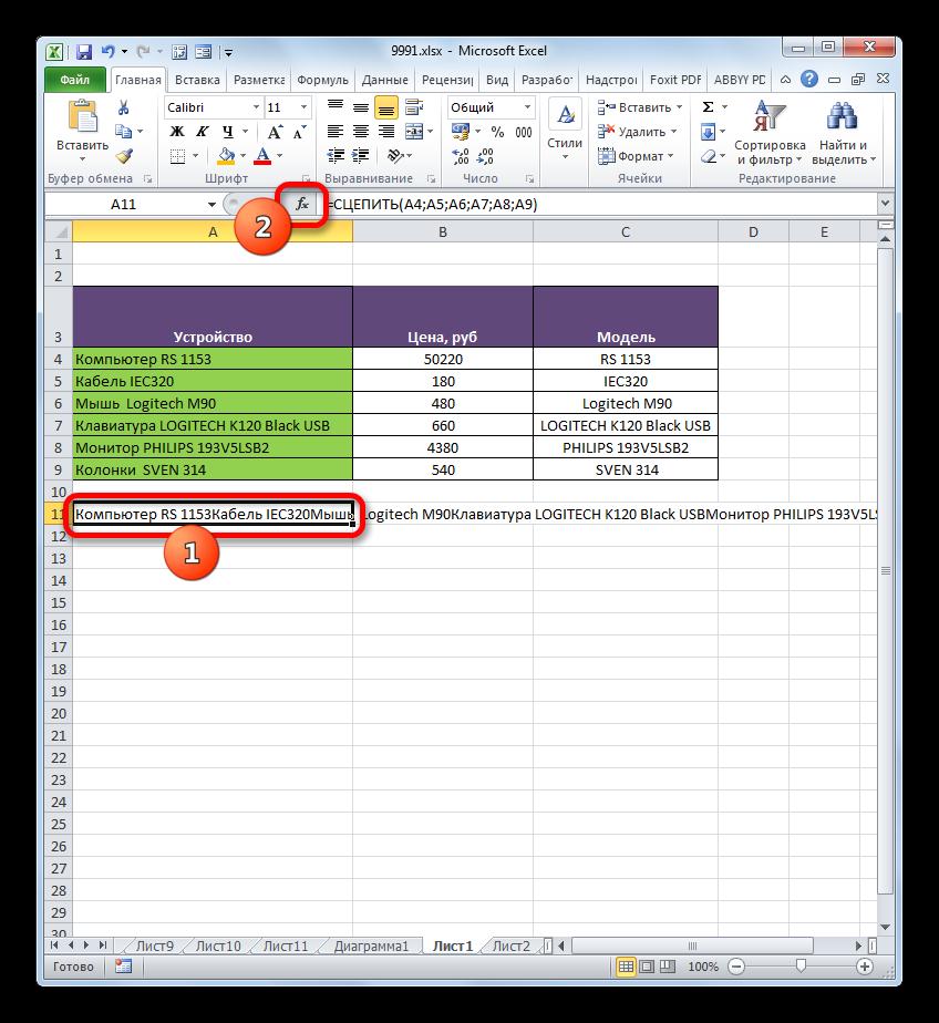 Повторный переход в окно аргументов функции СЦЕПИТЬ в Microsoft Excel