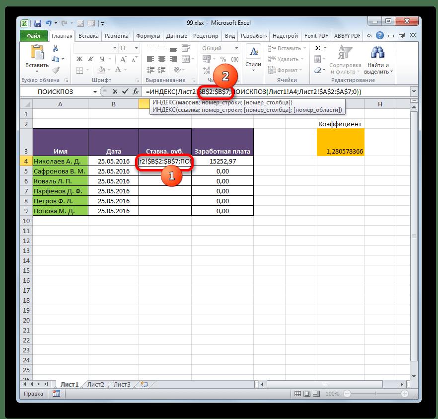 Преобразование ссылки в абсолютную в Microsoft Excel