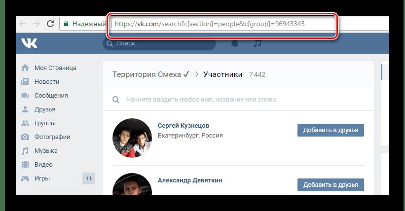 Просмотр адресной строки браузера на странице с участниками сообщества ВКонтакте