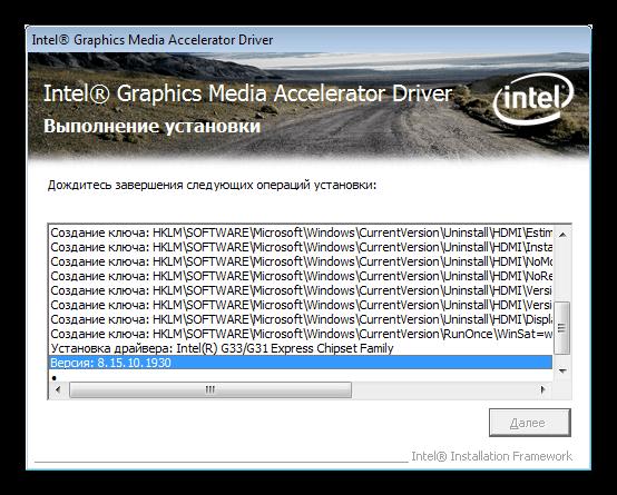 Процесс установки актуального драйвера для интегрированной графики Intel в Windows