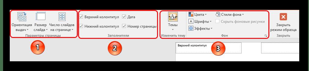 Рабочая панель в обзоре выдачи в PowerPoint