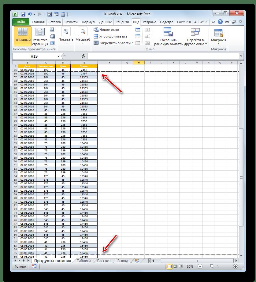 Разрывы в обычном режиме просмотра в Microsoft Excel