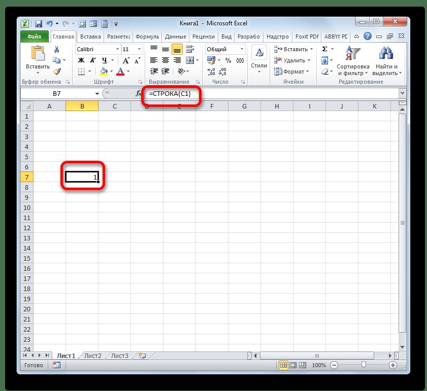 Результат обработки данных функцией СТРОКА в Microsoft Excel