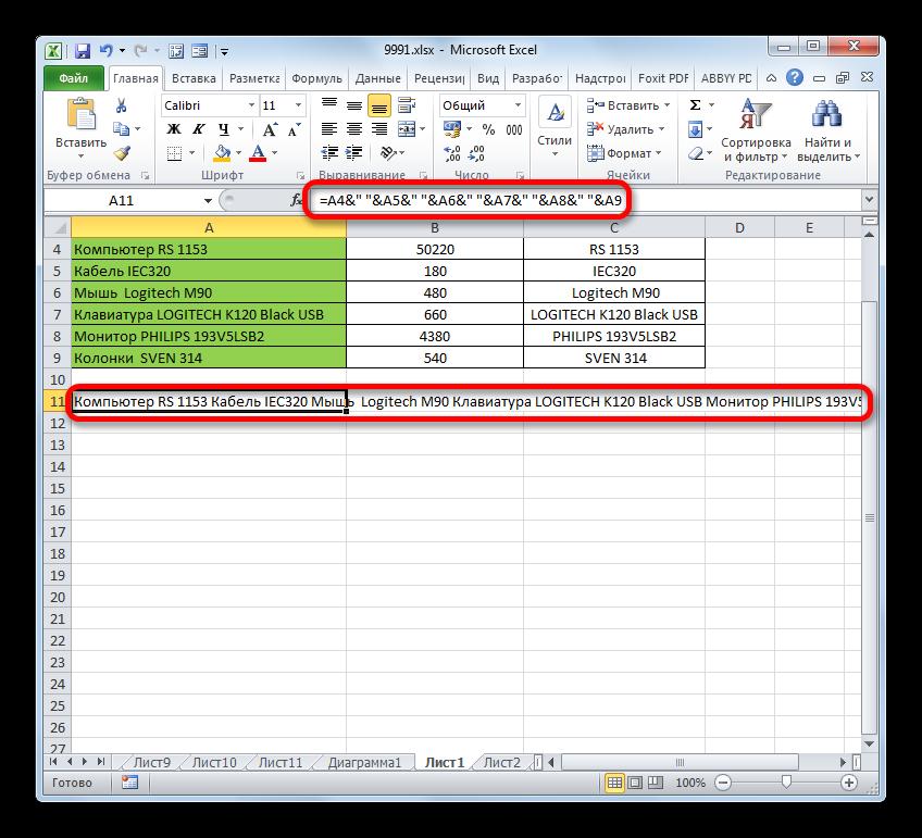 Результат вычисления формулы объединения данных в строку без потерь в Microsoft Excel