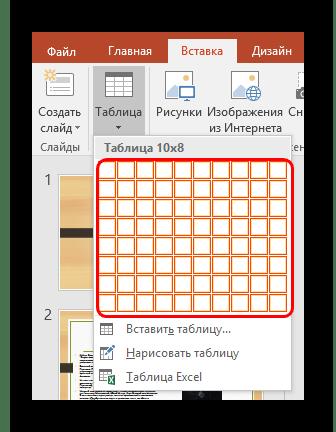 Рисовка таблицы в PowerPoint