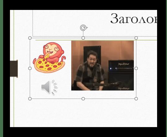 Сгруппированные видео, картинка и звук в PowerPoint