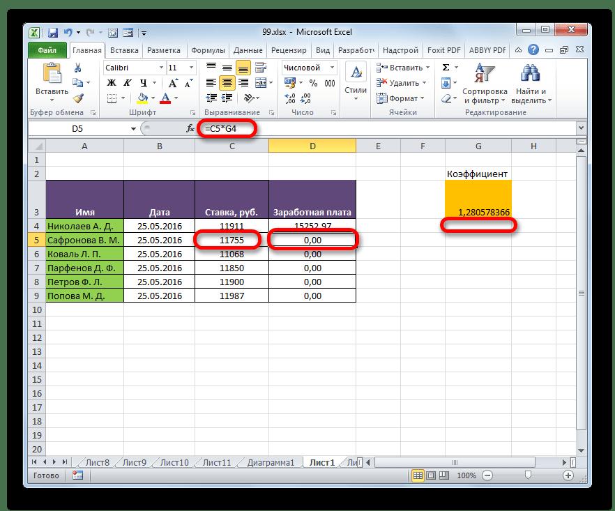 Скопирорванная формула в Microsoft Excel