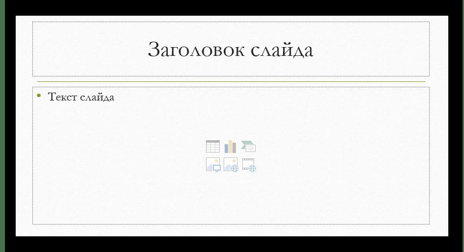 Слайд с областью содержимого в PowerPoint