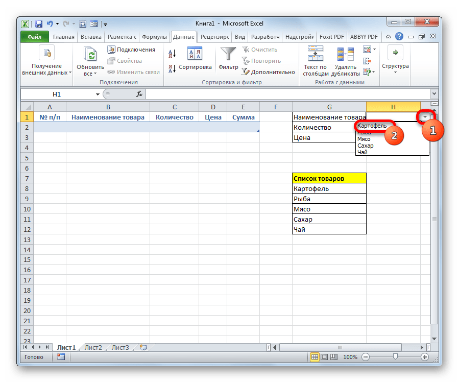 Список со значениями в Microsoft Excel