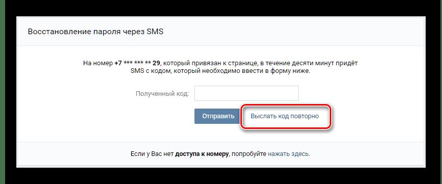 Ссылка для повторной отправки кода восстановления пароля ВКонтакте