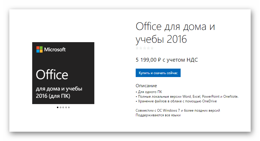 Ссылка на скачивание выбранной версии MS Office
