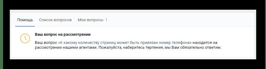 Статус рассмотрения обращения в техническую поддержку в разделе помощь ВКонтакте
