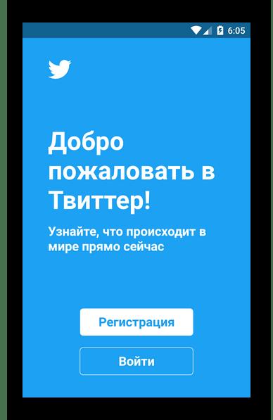 Страница авторизации в приложении Твиттер для Андроид