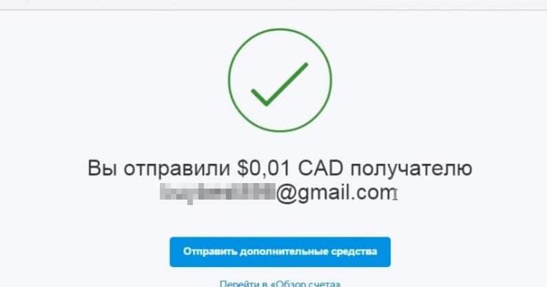 Страница успешного перевода денег на другой электронный кошелёк PayPal