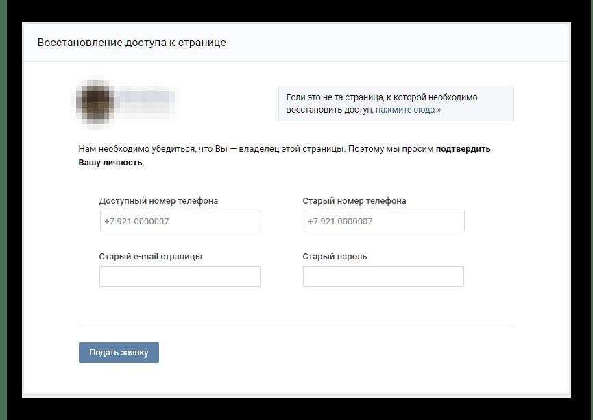 Страница восстановления доступа без телефона ВКонтакте
