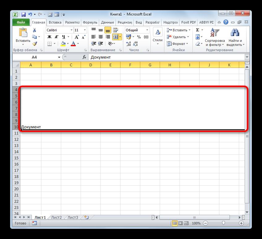 Строка объединена без помещения записи в центре в Microsoft Excel